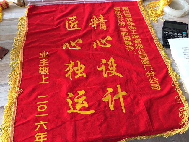 感谢业主认可!感谢厦门长青北路怡详花园小区业主的表扬信与致谢锦旗!
